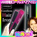ufurl USB充電式コードレスヘアアイロン MEBL-48BK MEBL-48PK 充電式ヘアーアイロン コンパクトヘアアイロン 充電コードレス ストレートアイロン