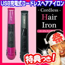 充電コードレスストレートアイロン 充電式ヘアーアイロン コンパクトヘアアイロン 充電式ヘアアイロン USB充電式コードレスヘアアイロン