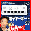 ★最大43倍 クーポン★ 録音機能搭載 37鍵盤 電子ピアノ 電子キーボード エレクトリックキーボード 音色切替 リズム音機能 37鍵電子キーボード