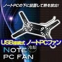 ノートPC冷却ファンノートパソコンファン USB接続式 ノートPCの下に設置 ノートパソコン用ファン ノートPCの熱を逃がす 冷却ファン 送風器