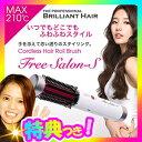 コードレスヘアロールブラシ Free Salon-S ポーチ付き フリーサロンS USB充電式 カールブラシアイロン ロールブラシアイロン ヘアブラシアイロン PROFESSIONAL BRILLIANT HAIR Free SalonS