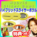 ハイブリッドスライサーボウル レシピ付き Hybrid Sl...