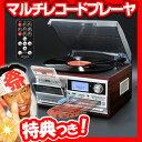 ★最大42倍 クーポン★ マルチレコードプレーヤー VS-M009 再生×録音これ1台 レコード マルチレコードプレイヤー カセットテープ ラジオ 音楽ファイル アナログからテジタル保存 VSM009