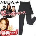★最大41倍+クーポン★ 忍者スカート付きレギンス NINJ...