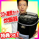 糖質カット炊飯器 LCARBRCK 糖質33%カットのご飯が炊ける 炊飯器 糖質カット炊飯機