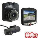 2カメラ ドライブレコーダー 前後同時録画 小型ドライブレコーダー 事故記録カメラ 前後カメラ ドライブカメラ 車載カメラ ドラレコ 前後同時録画