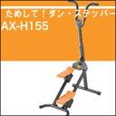 ためして! ダンステッパー AX-H155健康維持に、ダイエット、正しい姿勢に!段ステッパー有酸素運動&筋トレ スローステッパー運動【smtb-s】