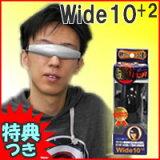 ネミールワイド10+2 ピンホールアイマスク 3特典【+お米+ール ワイド10プラス2 Wide10+2 眼の体操 ネミール ピンホールマスク  視界ワイド130度に! レビューで
