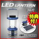 充電機能付きLED36灯ランタン充電ランタンLEDランタンLED充電式ランタンソーラー充電ランタン