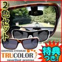 3特典【送料無料+お米+ポイント】 トゥルーカラーサングラス ブラック・ブラウン 2個セット 正規品 紫外線対策 トゥルーサングラス TRUCOLOR Sunglasses メラニンレンズ技術でUV、ブルーライトをカット TRUCOLOR