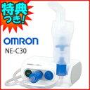 オムロン コンプレッサー式ネブライザ NE-C30 ネブライザザセット 専用ケース付 3特