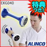 3特典【+お米+インコ ぶるぶるシェイプダンベル EXG040 ブルー ALINCO シェイプダンベルBU EXG-040 2kgタイプ ブルブルシェイクダンベル 振動するダンベル