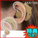 3特典【+お米+イルキッズ 耳かけ集音器2 AKA-108 集音機 旭電機化成 集音器 耳かけ式集音器 耳掛け集音器 AKA108 補聴器まで必要ない方へお勧め レビュー記入でお米付