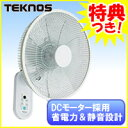電力70%OFF 3特典【送料無料+お米+ポイント】テクノス社製 DCモーター 壁掛け扇風機 KI-DC355 DCファン 静音扇風機 DCモーター扇風機 壁掛けファン 壁掛け式扇風機DCモーター(ブラシレス)扇風機 KIDC355 KI-DC366の姉妹品