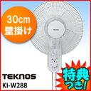 テクノス 30cm壁掛け扇風機 KI-W288 壁かけ扇風機 壁掛ファン 壁掛け式扇風機 壁掛扇風機 TEKNOS リビング扇 30cm壁掛け方式扇風機 壁掛け...