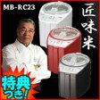 3特典【送料無料+お米+ポイント】 山本電気 MB-RC23 道場キッチンプロジェクト 匠味米 精米機 道場六三郎プロデュース 精米器 9種類の分づきが無段階 ライスクリーナー 家庭用精米機 たくみまい MB-RC23W MB-RC23B MB-RC23R