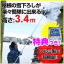雪下ろし棒 雪落とし ニューアルミ曲がる雪落し 3.4m 屋根 軽量アルミ 雪下ろし 道具 楽々雪下ろし 雪降ろし棒  雪かき カーポート