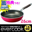 evercook社製 フライパン 26cm 50万回耐摩 3...