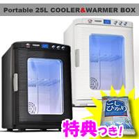 3特典【送料無料+お米+ポイント】 ポータブル冷温庫 25L 小型冷蔵庫 ポータブル温冷庫 冷蔵庫&保温庫 ポータブル冷蔵庫 冷温庫 500mlペットボトル20本収納可能