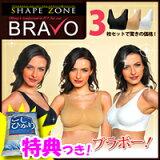 3特典【+お米+AVO シェイプゾーン ブラボー 3枚セット 24時間ブラ 3色セット ノンワイヤーブラ ブラジャー デイリーブラ レビューで米付