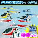フライングスターNo1スーパー ラジコンヘリコプター無線ヘリ赤外線コントロールヘリコプターラジコンヘリラジコン飛行機練習