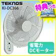 テクノス DCモーター壁掛け扇風機 KI-DC366【送料無料】 電力70%OFF 静音扇風機 DCファン DCモーター扇風機 壁かけファン 壁掛け式扇風機 ブラシレス扇風機 KIDC366 KI-DC355の姉妹品 [6月上旬入荷]