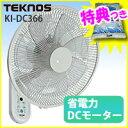 電力70%OFF 3特典【送料無料+お米+ポイント】テクノス社製 DCモーター 壁掛け扇風機 KI-DC366 DCファン 静音扇風機 DCモーター扇風機 壁掛けファン 壁掛け式扇風機DCモーター(ブラシレス)扇風機 KIDC366 KI-DC355の姉妹品