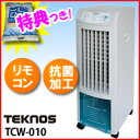 テクノスTCW-010スリムタイプ冷風扇冷風扇風機TCW010 クーラーやエアコンが苦手な方 冷風機