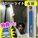 55cm LED照明 省エネLED照明器具 LEDバーライト N-LED1355 消費電力6W 長寿命LEDバーライト LEDランプ LED電球 ノアテック 蛍光灯を替えるよりLED照明機器に LED照明器具 電気代半分以下 N-LED955 の後