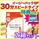 3特典【送料無料+お米+ポイント】 2箱セット ベビーフット...