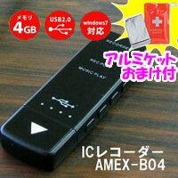 AMEX-B04 4GB ICレコーダー 当社限...の商品画像