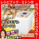 レシピ&パンミックス付 siroca SHB-712 シロカ 全自動ホームベーカリー 餅つき器 餅つき機