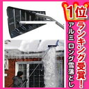 【送料無料+お得なクーポン券】 アルミ ロング雪落とし 雪落...