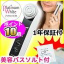 ★最大39倍+クーポン★ ヤーマン プラチナホワイト RF ...