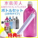 ★最大36倍+500円クーポン★ 水素美人 ボトルセット 2...