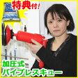 ★500円クーポン配布★ 加圧式パイプレスキュー 加圧式排水口クリーナー パイプクリーナー パイプ掃除機 配管クリーナー
