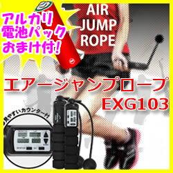 クーポン エアジャンプロープ エアージャンプロープ