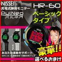 NISSEI 光学式脈拍モニター パルネオ HR-60 ベーシックモデル 3特典【送料無料+選べる景品+ポイント】 腕時計型光電式脈拍モニター 日本精密測器 ニッセイ 脈拍測定器 PulNeo HR60 脈拍モニター