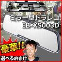 【ポイント最大24倍】 ミラー型フルハイビジョン録画対応ドライブレコーダー EB-XS003D 事故記録カメラ 車載カメラミラー型フルハイビジョン録画対応ドライブレコーダー EB-XS003D 高画質&夜間撮影 事故記録カメラ 車載カメラ 赤外線ドライブレコーダー ドラレコミラー型ドライブレコーダーEBXS003D ドライブカメラ 常時録画ドライブレコーダー