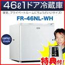 1ドア冷蔵庫 46L 小型冷蔵庫 3特典【送料無料+お米+ポイント】 コンパクト冷蔵庫 1ドア保冷庫...