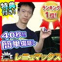 ★500円クーポン配布中★ レニュマックス RENUMAX 車のきずかくし 車のキズ補修 レニュマックス 通販