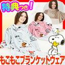 ★最大39倍+クーポン★ 着る毛布 カン...