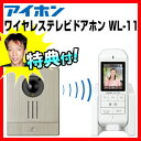 アイホン ワイヤレステレビドアホン WL-11 ワイヤレスドアホン 配線工事不要 ドアホン インターホン カメラ付 インターフォン ドアホン テレビドアフォン 玄関カメラ 防犯カメラ WL11