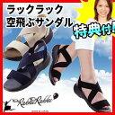 ラックラック 空飛ぶサンダル 健康サンダル 勅使河原郁恵プロデュース 軽い靴 空飛ぶパンプス 姉妹品
