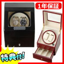 ワインダー ダブル ワインデイングマシン マブチモーター使用 信頼の ワインディングマシーン 腕時計など豪華自動巻き時計に 腕時計収納ケース 豪華時計ケース ワインディングマシン KA073 後継