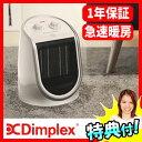 ★最大42倍+クーポン★ Dimplex セラミックファンヒーター M1JMT-w ダイヤル式 電気暖房