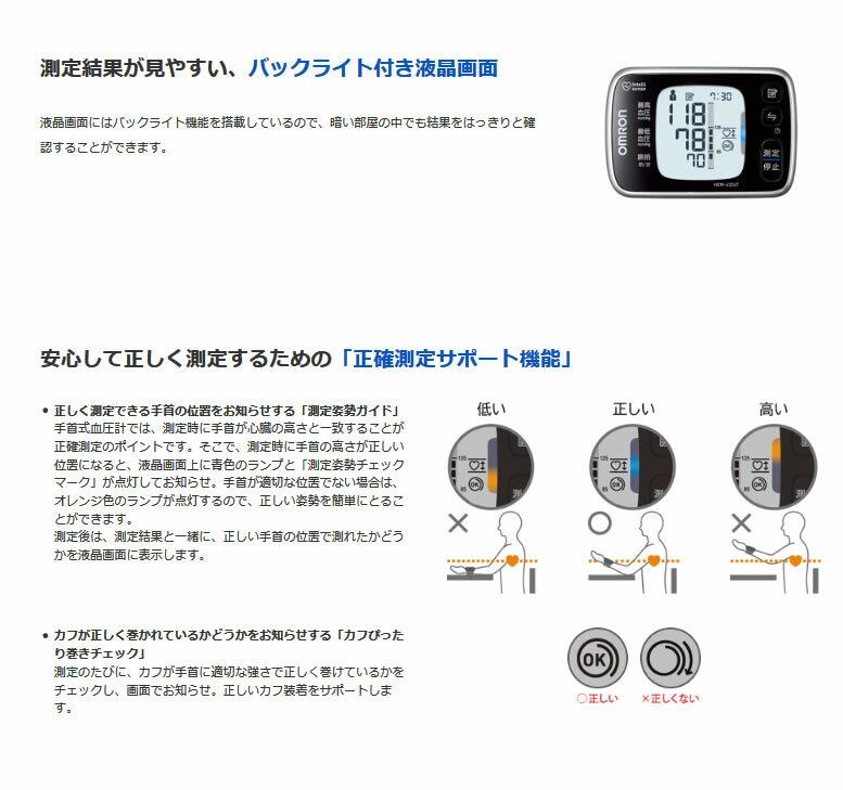 オムロン 手首式血圧計 HEM-6324T 自...の紹介画像2