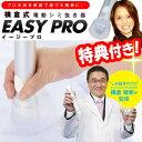 横倉式 電動シミ抜き器 EASY PRO イージープロ ZW-CL23 CCP