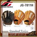 野球 硬式 グラブ グローブ【ジュンケイグラブ/JUNKEI-GLOVE】 スタンダードシリーズ 外野手 (JG-7011H) 右投げ 左投げ 日本製 奈良県製