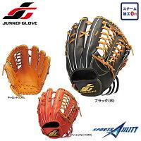 野球 硬式 国産グラブ グローブ 【 ジュンケイ / JUNKEI 】 スタンダードシリーズ ( JG-7032H / JG7032H ) 外野手用 右投げ 左投げの画像